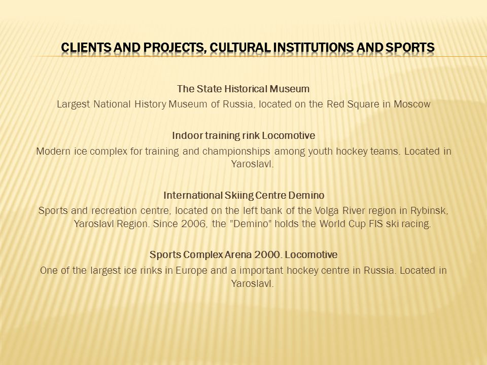 The State Historical Museum Largest National History Museum of Russia, located on the Red Square in Moscow Indoor training rink Locomotive Modern ice complex for training and championships among youth hockey teams.