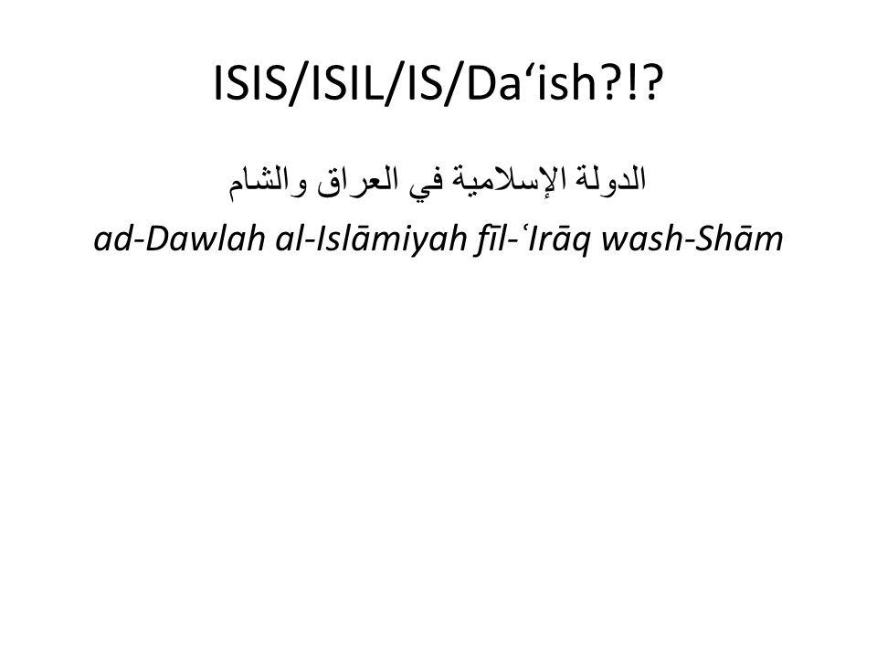 ISIS/ISIL/IS/Da'ish ! الدولة الإسلامية في العراق والشام ad-Dawlah al-Islāmiyah fīl-ʿIrāq wash-Shām