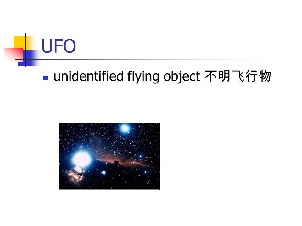 UFO unidentified flying object 不明飞行物