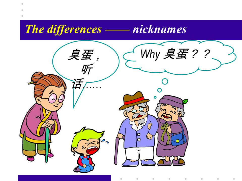 Passage X18 The differences—— nicknames 臭蛋, 听 话 …… Why 臭蛋??