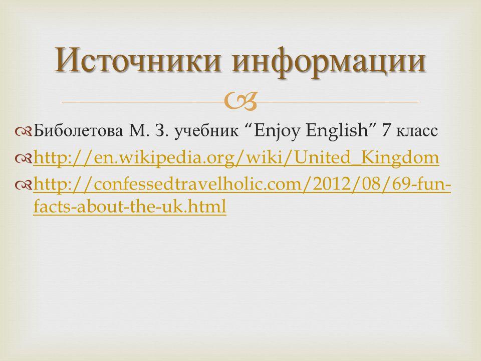   Биболетова М. З.