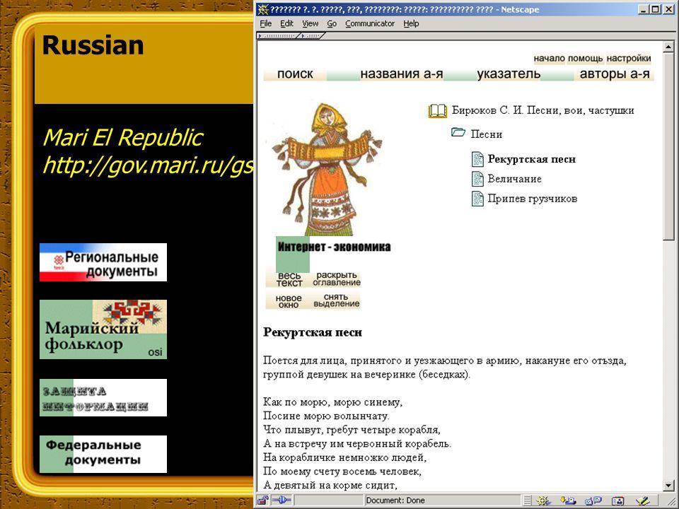 Russian Mari El Republic http://gov.mari.ru/gsdl