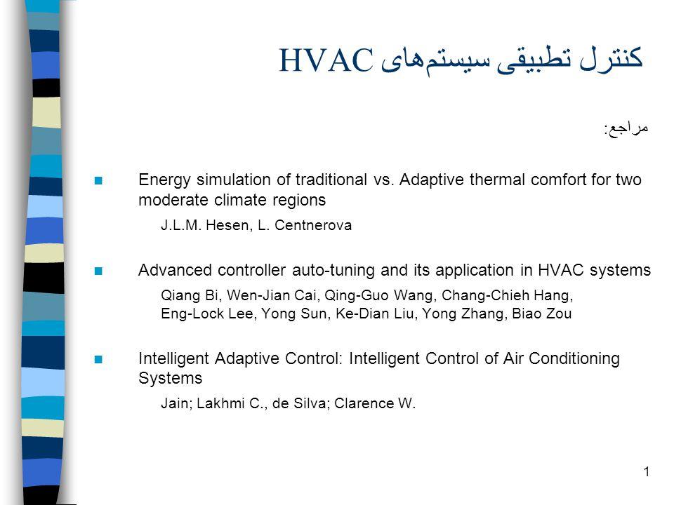 1 کنترل تطبيقى سيستمهاى HVAC مراجع : Energy simulation of traditional vs.