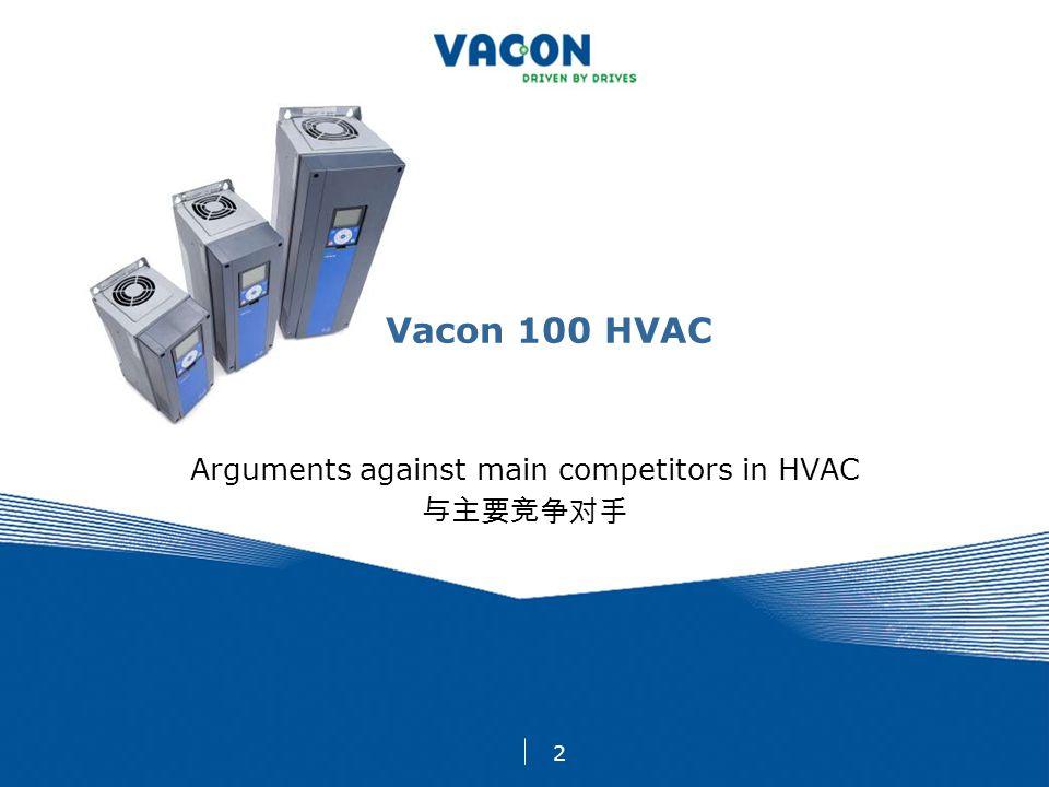 2 Vacon 100 HVAC Arguments against main competitors in HVAC 与主要竞争对手