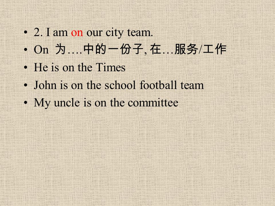 2. I am on our city team. On 为 ….