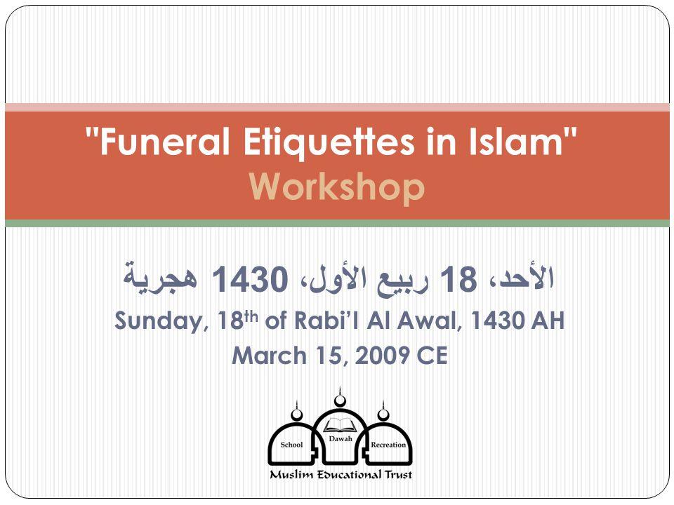 الأحد، 18 ربيع الأول، 1430 هجرية Sunday, 18 th of Rabi'I Al Awal, 1430 AH March 15, 2009 CE