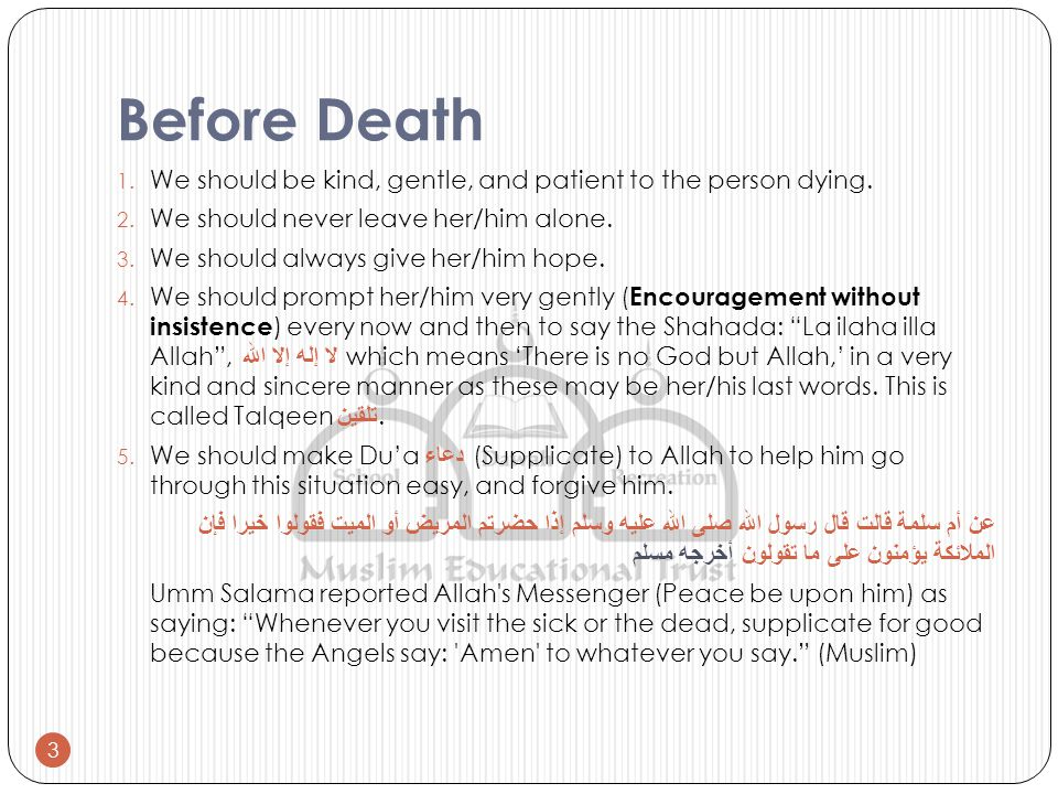 Before Death 1. We should be kind, gentle, and patient to the person dying.
