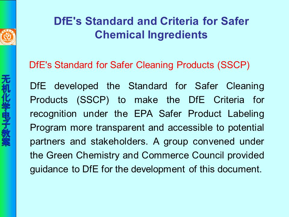 DfE developed the Standard for Safer Cleaning Products (SSCP) to make the DfE Criteria for recognition under the EPA Safer Product Labeling Program mo