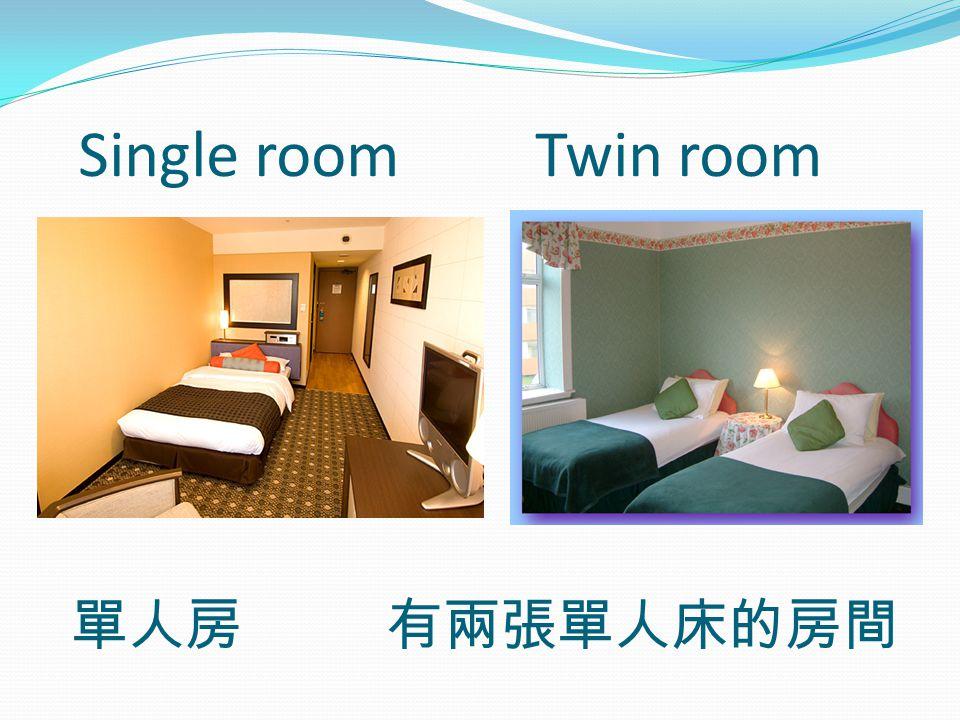 Single room Twin room 單人房 有兩張單人床的房間
