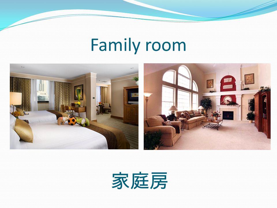 Family room 家庭房