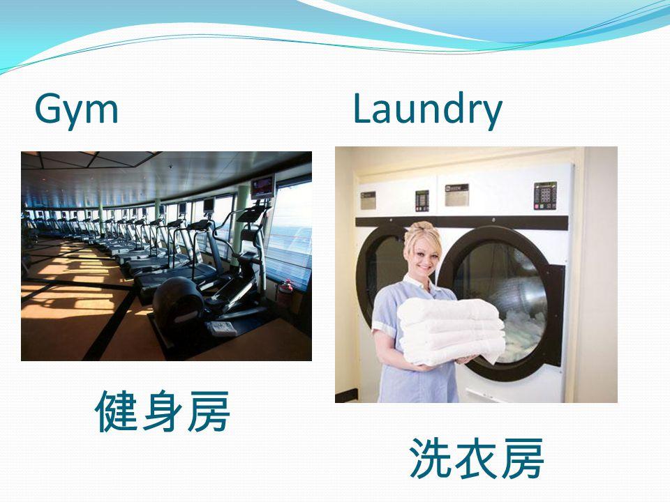 Gym Laundry 健身房 洗衣房