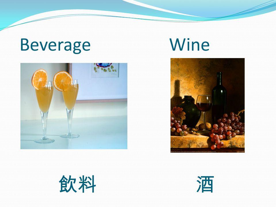 Beverage Wine 飲料 酒