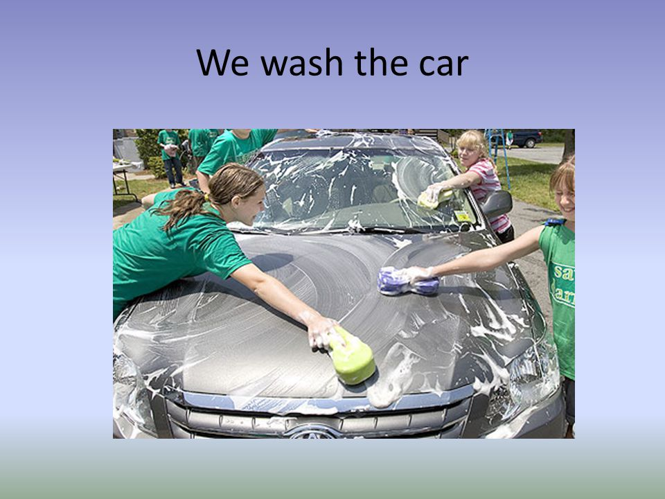 We wash the car