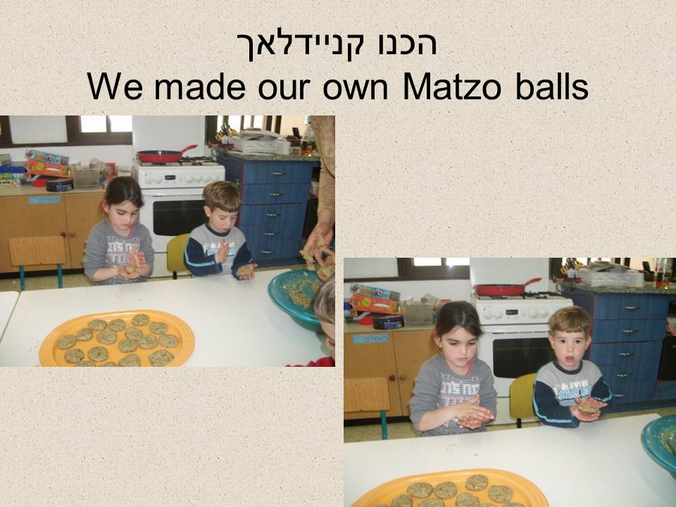 הכנו קניידלאך We made our own Matzo balls