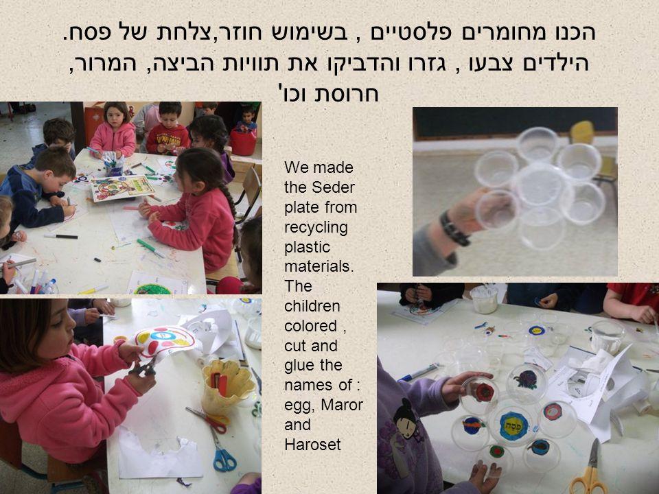 הכנו מחומרים פלסטיים, בשימוש חוזר,צלחת של פסח.