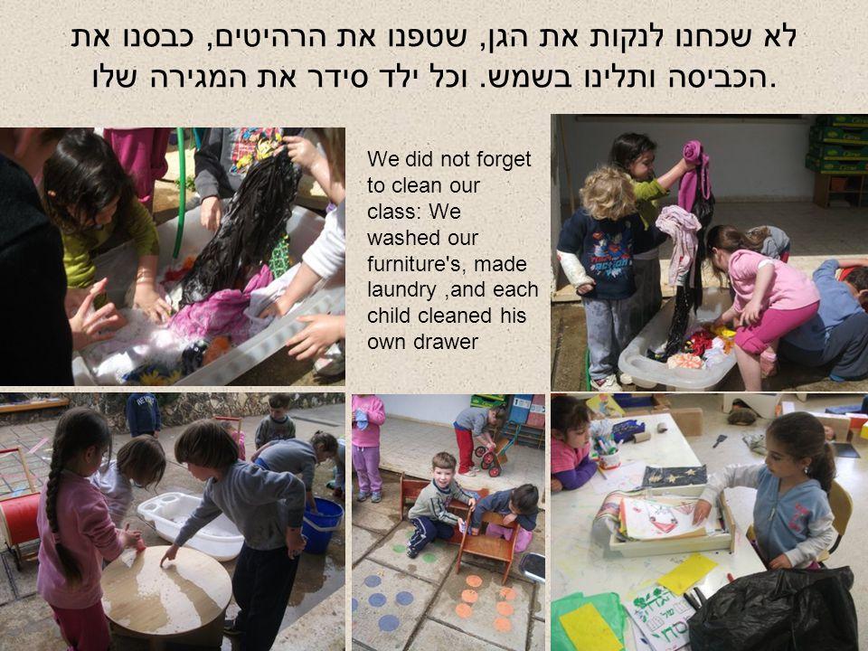 לא שכחנו לנקות את הגן, שטפנו את הרהיטים, כבסנו את הכביסה ותלינו בשמש.