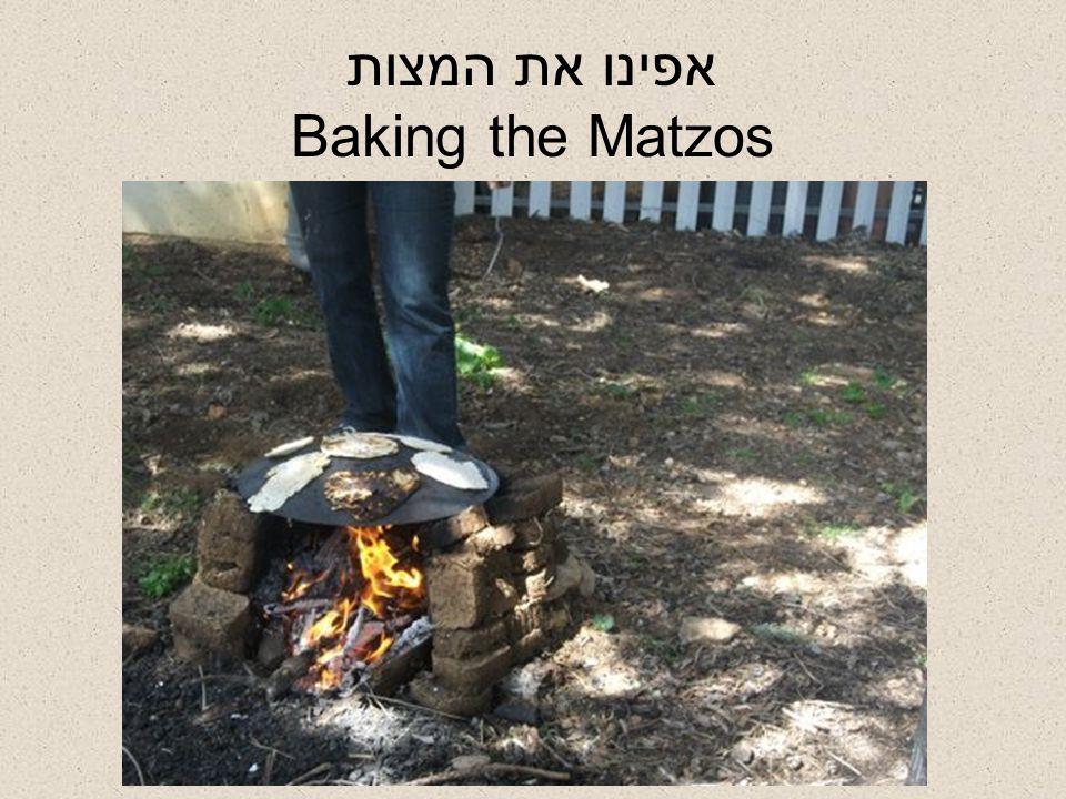 אפינו את המצות Baking the Matzos