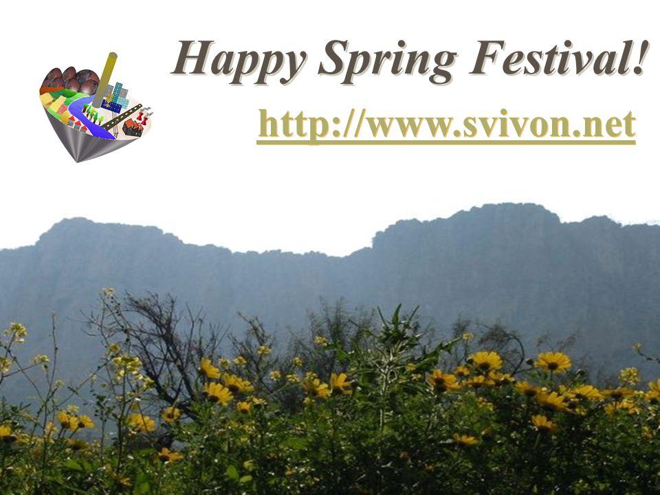 בברכת מועדים לשמחה ! http://www.svivon.net Happy Spring Festival!