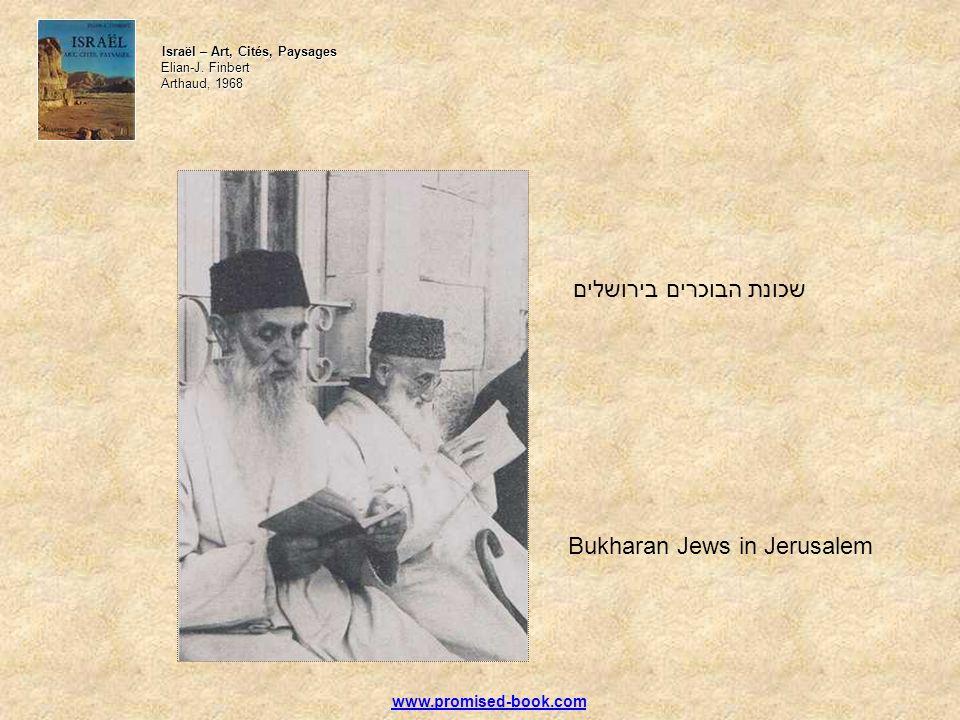 שכונת הבוכרים בירושלים Bukharan Jews in Jerusalem Israël – Art, Cités, Paysages Elian-J.