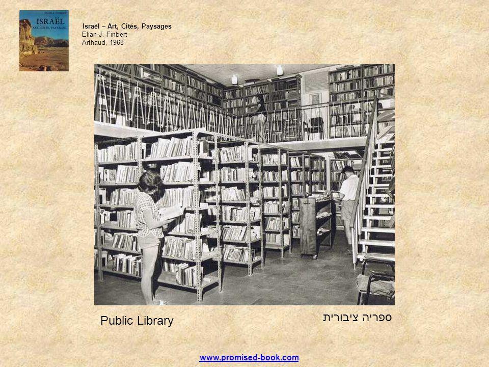 ספריה ציבורית Public Library Israël – Art, Cités, Paysages Elian-J.