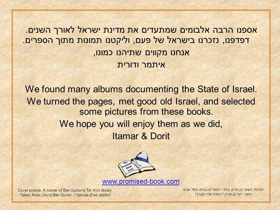 אספנו הרבה אלבומים שמתעדים את מדינת ישראל לאורך השנים.