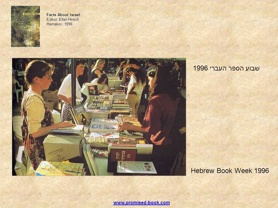 שבוע הספר העברי 1996 Hebrew Book Week 1996 Facts About Israel Editor: Ellen Hirsch Hamakor, 1996 www.promised-book.com