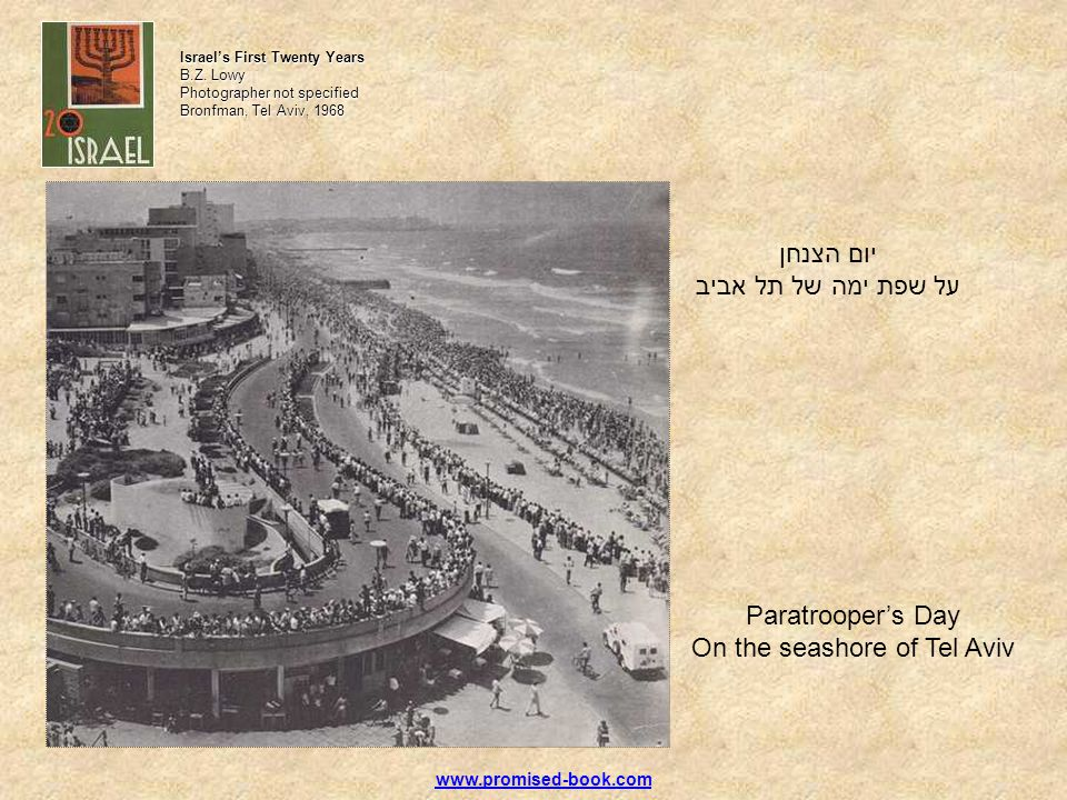 יום הצנחן על שפת ימה של תל אביב Paratrooper's Day On the seashore of Tel Aviv Israel's First Twenty Years B.Z.