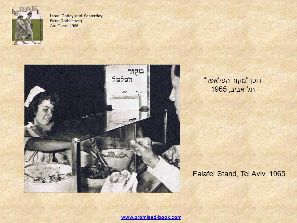 Falafel Stand, Tel Aviv, 1965 דוכן מקור הפלאפל תל אביב, 1965 Israel Today and Yesterday Beno Rothenberg Am Oved, 1966 www.promised-book.com