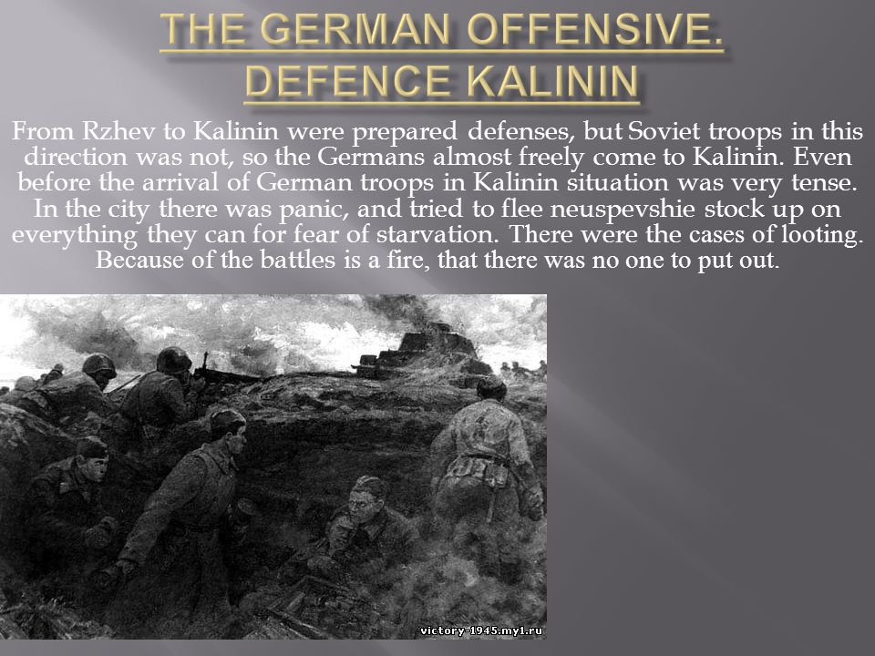 From Rzhev to Kalinin were prepared defenses, but Soviet troops in this direction was not, so the Germans almost freely come to Kalinin.