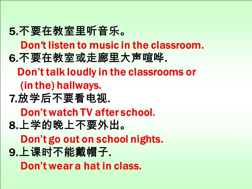 学校的规章制度 The school rules : ( 一 ) 不允许做的事情 1. 上学不要迟到 Don't arrive late for school/ class. 2. 不要在走廊里跑动 Don't run in the hallways. 3. 不要打架 Don't fight wit