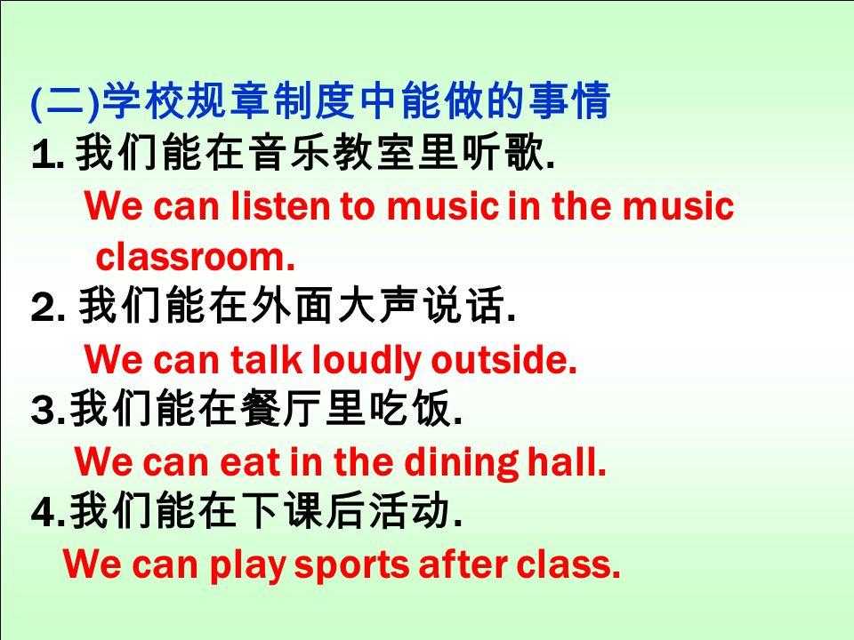5. 不要在教室里听音乐。 Don't listen to music in the classroom. 6. 不要在教室或走廊里大声喧哗. Don't talk loudly in the classrooms or (in the) hallways. 7. 放学后不要看电视. Don't w