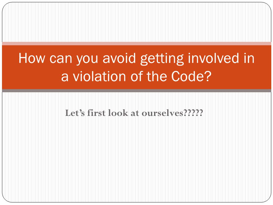 Let's first look at ourselves How can you avoid getting involved in a violation of the Code