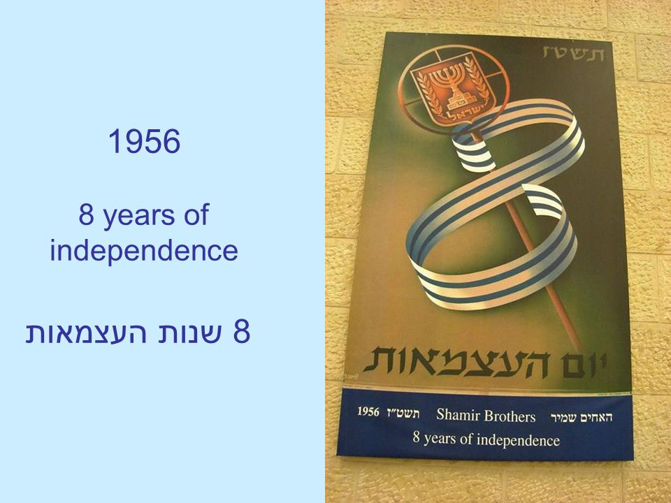 1956 8 years of independence 8 שנות העצמאות