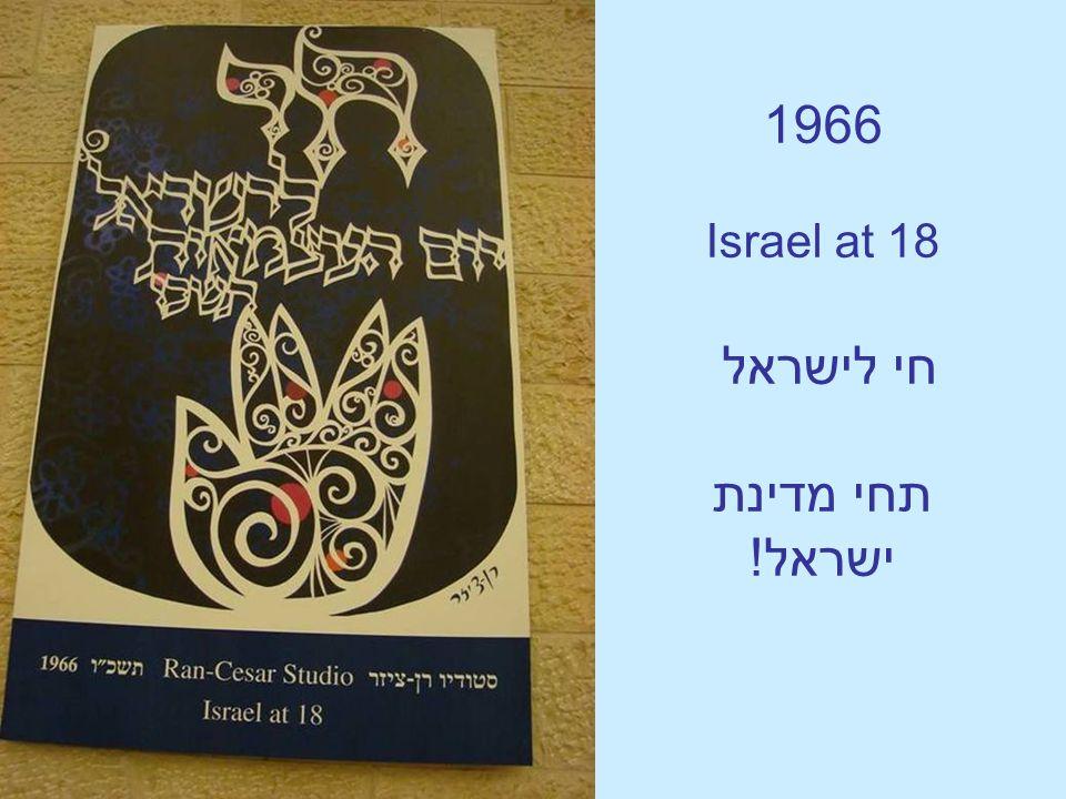 1966 Israel at 18 חי לישראל תחי מדינת ישראל!