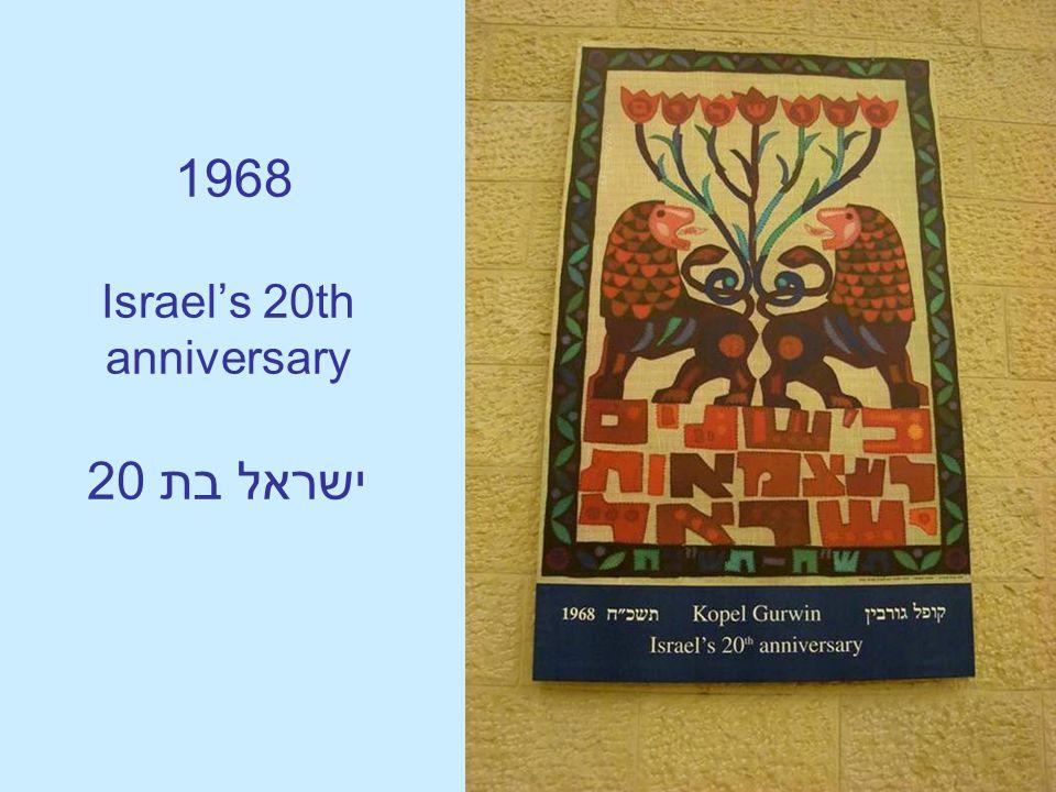 1968 Israel's 20th anniversary ישראל בת 20