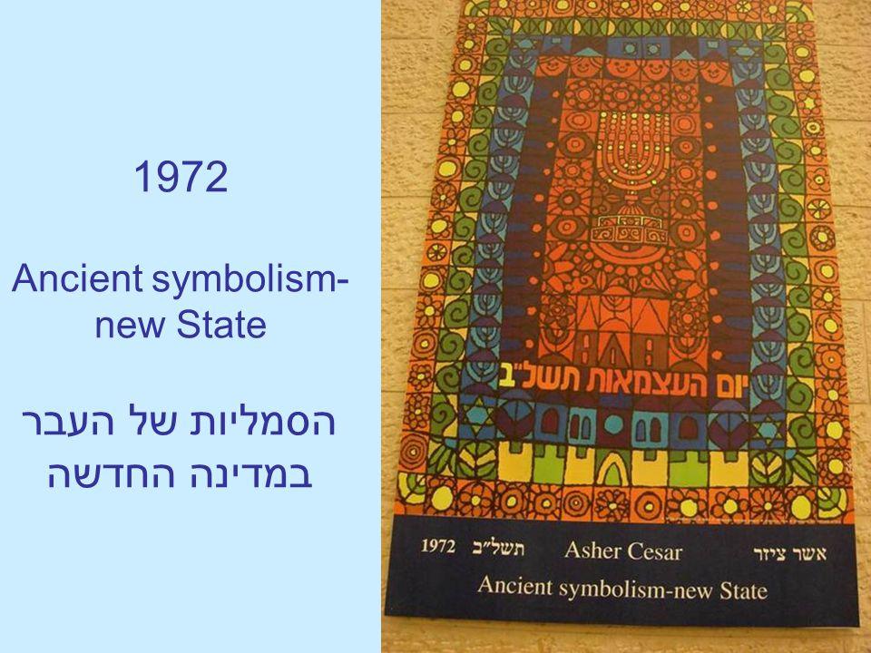 1972 Ancient symbolism- new State הסמליות של העבר במדינה החדשה
