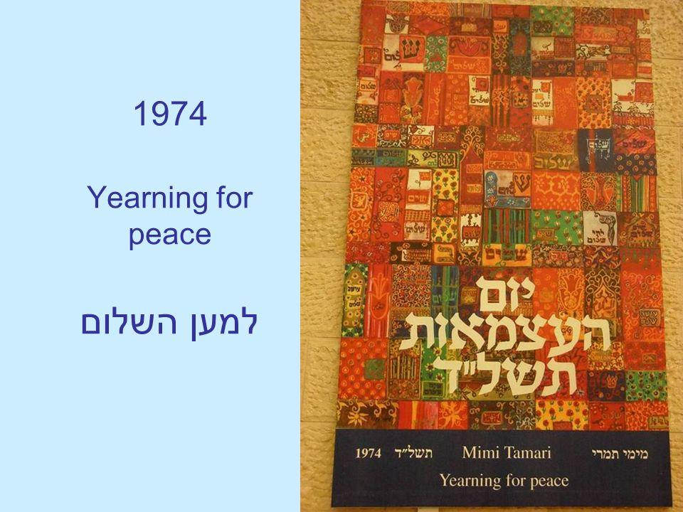 1974 Yearning for peace למען השלום