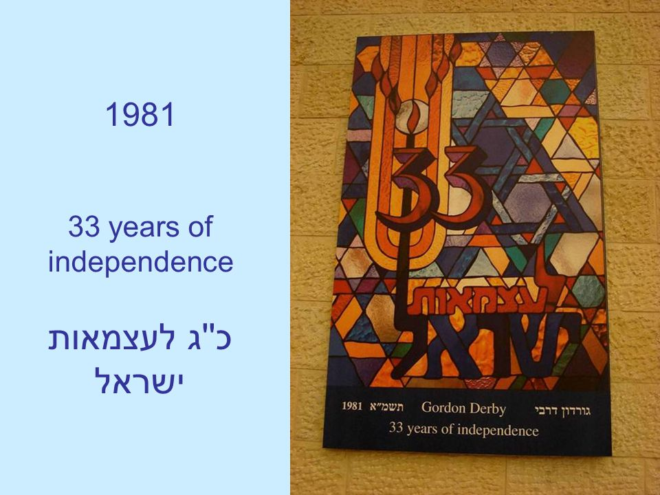 1981 33 years of independence כ''ג לעצמאות ישראל