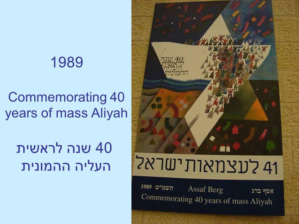 1989 Commemorating 40 years of mass Aliyah 40 שנה לראשית העליה ההמונית