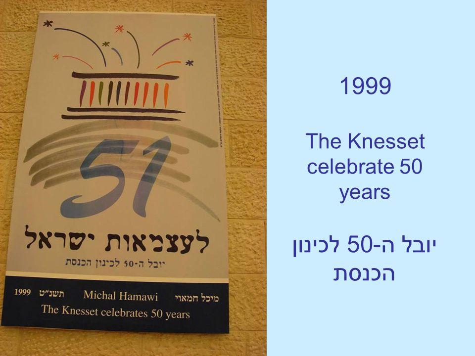1999 The Knesset celebrate 50 years יובל ה-50 לכינון הכנסת