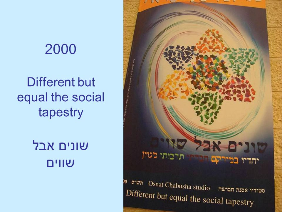 2000 Different but equal the social tapestry שונים אבל שווים