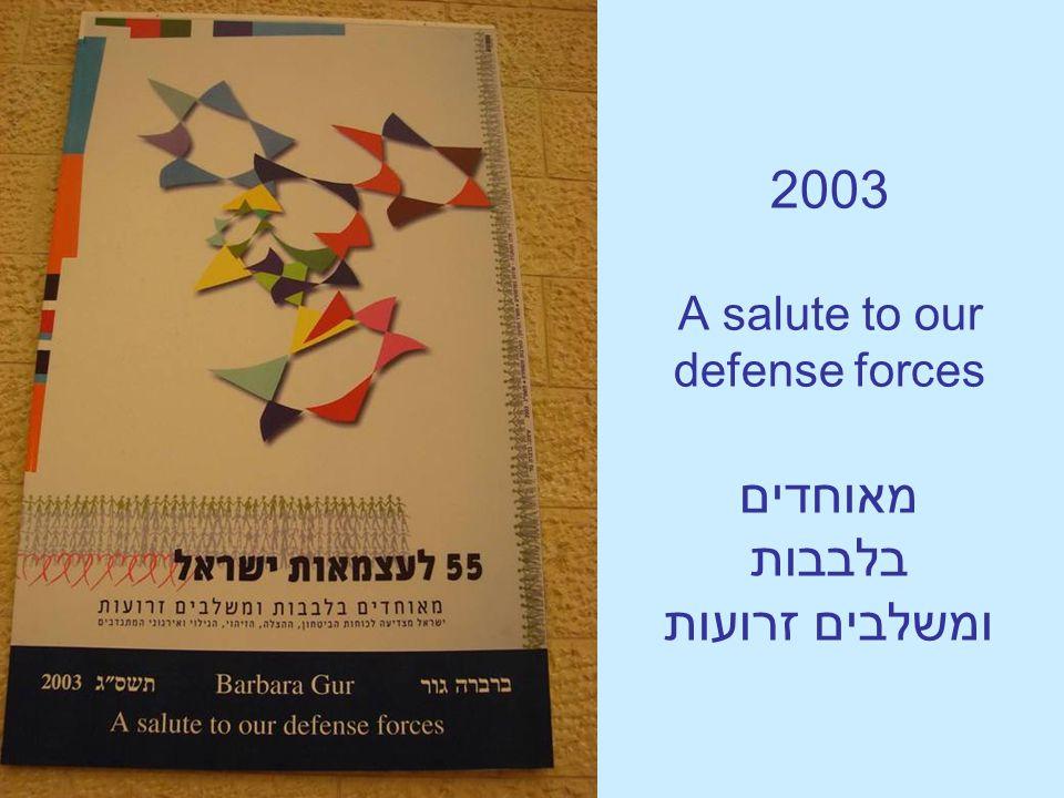 2003 A salute to our defense forces מאוחדים בלבבות ומשלבים זרועות