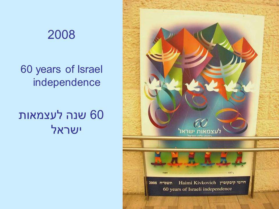2008 60 years of Israel independence 60 שנה לעצמאות ישראל