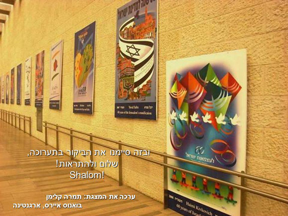 ובזה סיימנו את הביקור בתערוכה, שלום ולהתראות. Shalom.