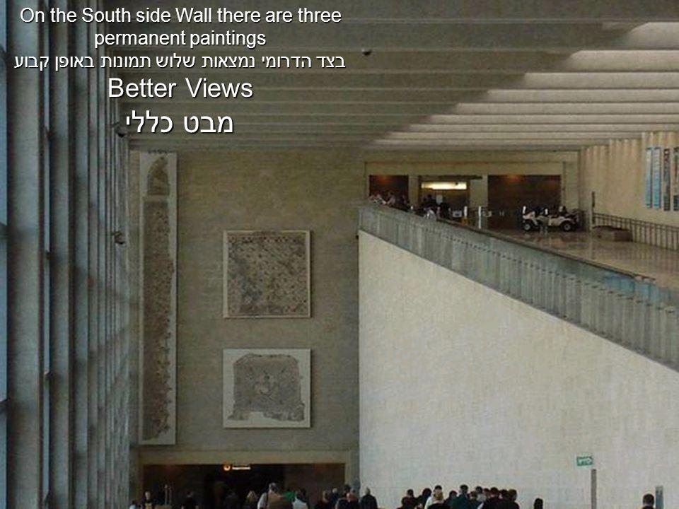 On the South side Wall there are three permanent paintings בצד הדרומי נמצאות שלוש תמונות באופן קבוע Better Views מבט כללי