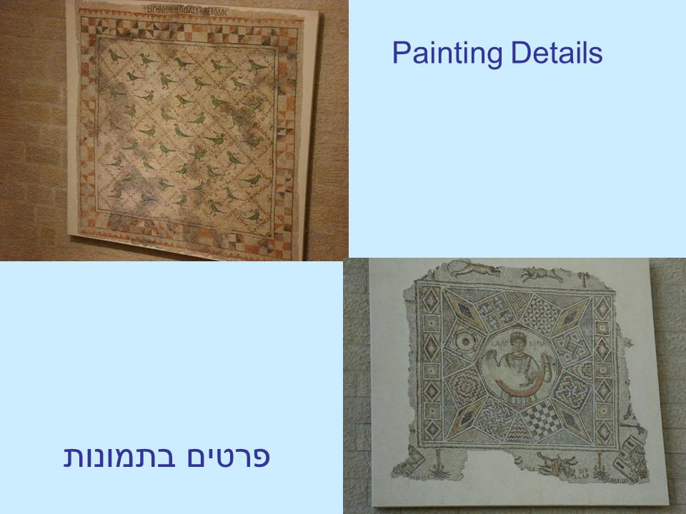 פרטים בתמונות Painting Details