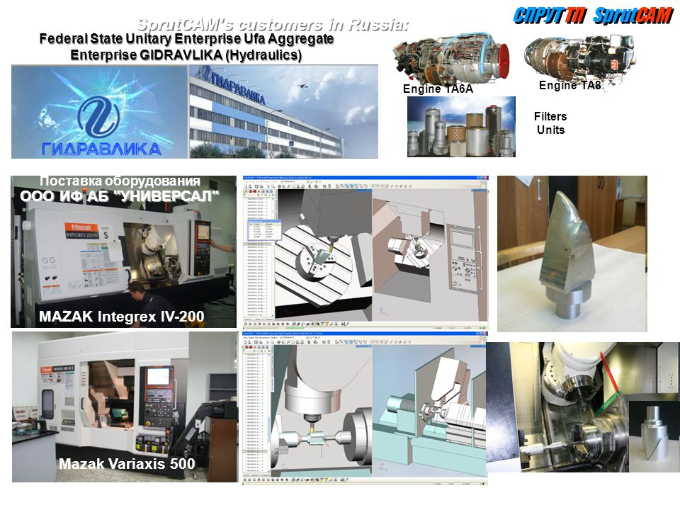 Federal State Unitary Enterprise Ufa Aggregate Enterprise GIDRAVLIKA (Hydraulics) SprutCAM's customers in Russia: Engine TA8 Engine TA6A Filters Units СПРУТ ТП SprutCAM Mazak Variaxis 500 MAZAK Integrex IV-200 Поставка оборудования ООО ИФ АБ УНИВЕРСАЛ