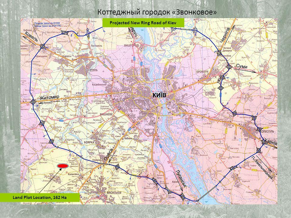Коттеджный городок «Звонковое» Projected New Ring Road of Kiev Land Plot Location, 162 Ha