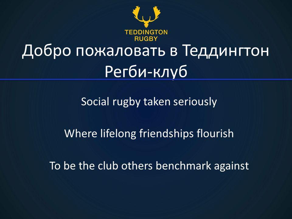 Social rugby taken seriously Where lifelong friendships flourish To be the club others benchmark against Добро пожаловать в Теддингтон Регби-клуб