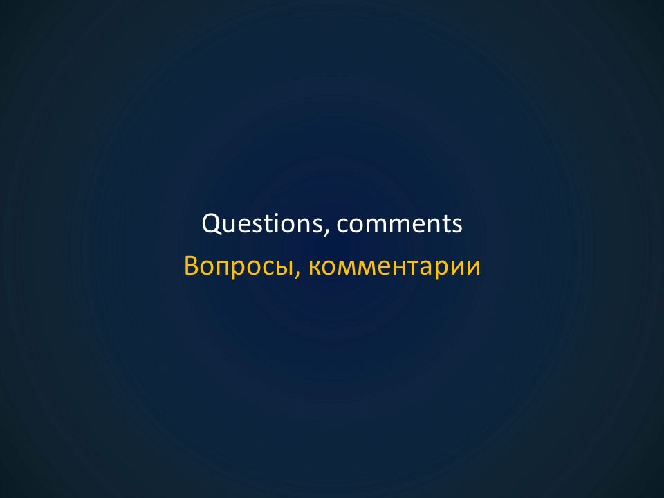 Questions, comments Вопросы, комментарии